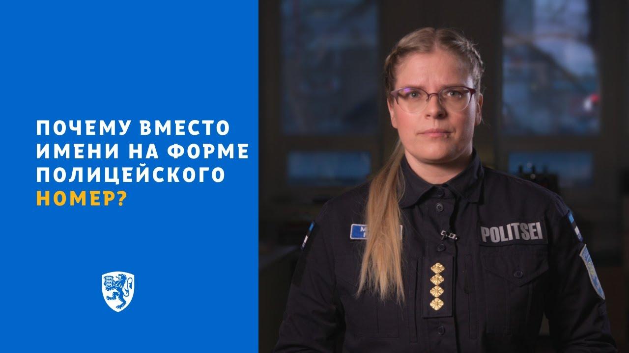 Почему вместо имени на форме полицейского номер?