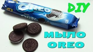 DIY ШОКОЛАДНОЕ ПЕЧЕНЬЕ-МЫЛО OREO/How To Make Oreo Cookie (Food) Soap(, 2016-08-24T10:45:52.000Z)