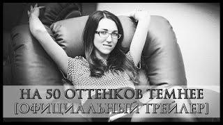 НА 50 ОТТЕНКОВ ТЕМНЕЕ! [Офиц. трейлер] ПАРОДИЯ