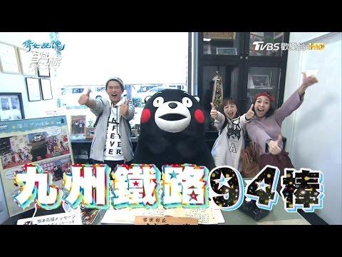 食尚玩家【日本】凱莉、ALBEE玩遍九州鐵路94棒(下) 20161222(完整版)