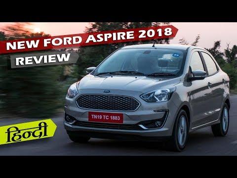 Ford Aspire 2019 Review by Vikas Yogi - India's Finest Compact Sedan