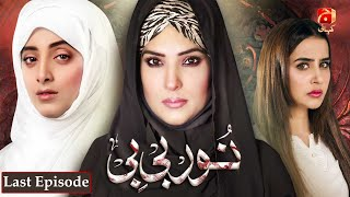 Noor Bibi - Last Episode 39 | Resham | Ali Abbas | Sanam Chaudhry | Geo Kahani