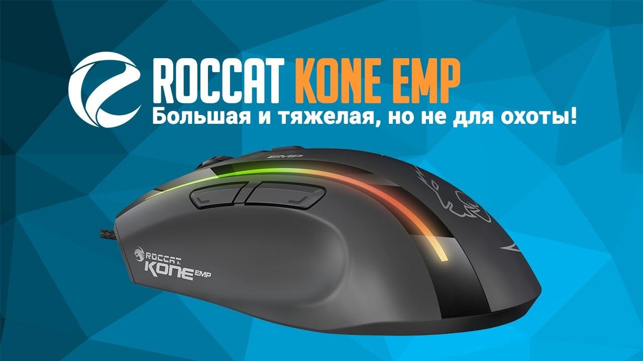 Обзор ROCCAT Kone EMP: большая и тяжелая, но не для охоты!
