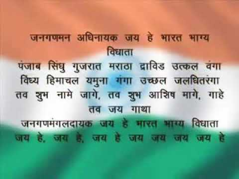 JAN GAN MAN!! Rashtriya Gaan!! National Anthem!! In Full Format!! Independent Day!! Republic Day!!