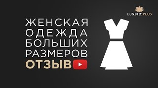 видео Акции и скидки Знатная Дама