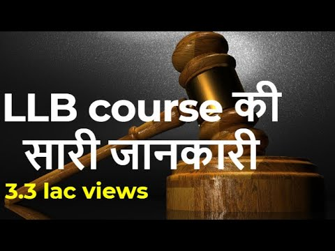 LL.B (Bachelor of Laws) Course all details in Hindi | Vicky Shetty