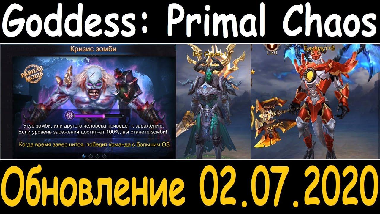 Goddess: Primal Chaos. Обновление 02.07.2020