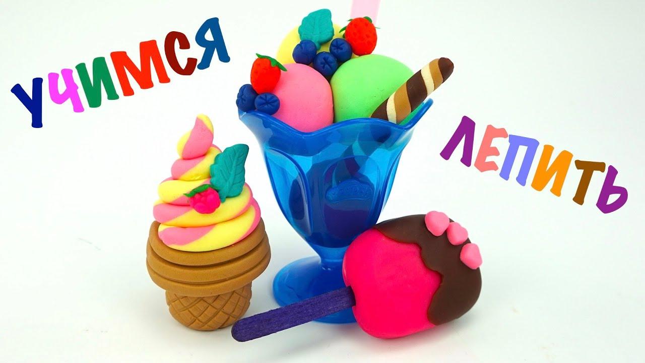 Как слепить мороженое из пластилина. Учимся лепить