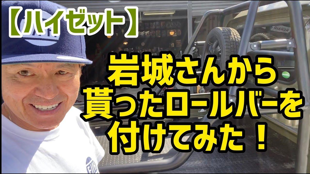 【ハイゼット】岩城さんから貰ったロールバーをつけてみた!