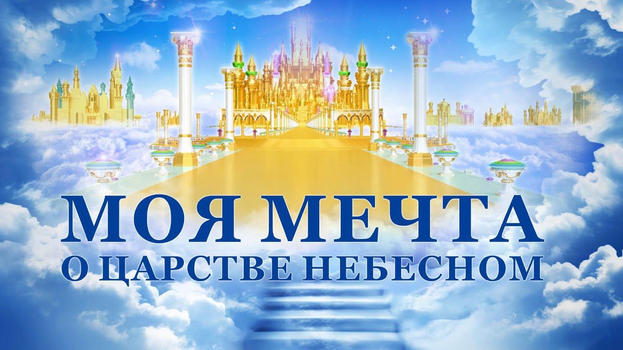 Христианский фильм «Моя мечта о Царстве Небесном» Услышь голос Божий, чтобы быть восхищенным перед престолом Божьим