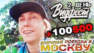 видфест 2ой день 100500 jon and eva эпичная поездка в москву 10 vlog