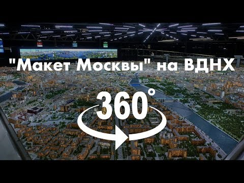 """Макет Москвы"" на ВДНХ видео 360 / 3d model of Moscow video 360 GoPro Fusion"