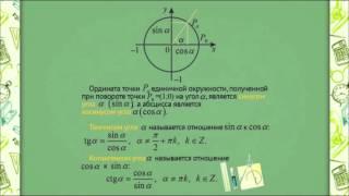 0605 Тригонометрические функции числового аргумента