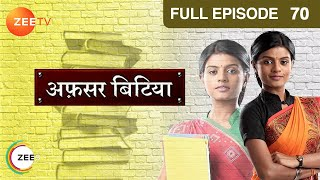 Afsar Bitiya | Full Episode 70 | Mitali Nag , Kinshuk Mahajan | Hindi TV Serial | Zee TV