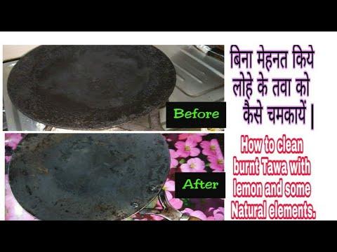 How to clean burnt Iron Tawa easily.लोहे के जले तावे को चामकाने का आसान तरिका |