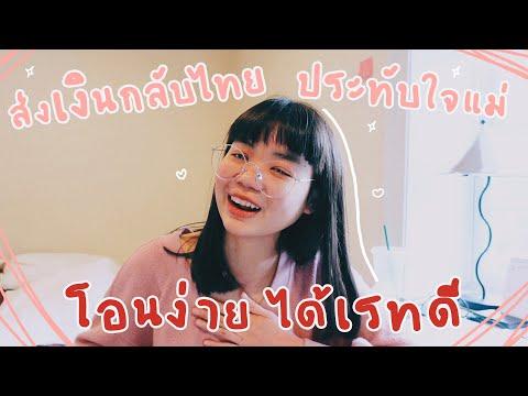 วิธีโอนเงินกลับไทยง่ายๆ ได้เรทดี l How to send money to Thailand l Nut loma - มาอเมริกา