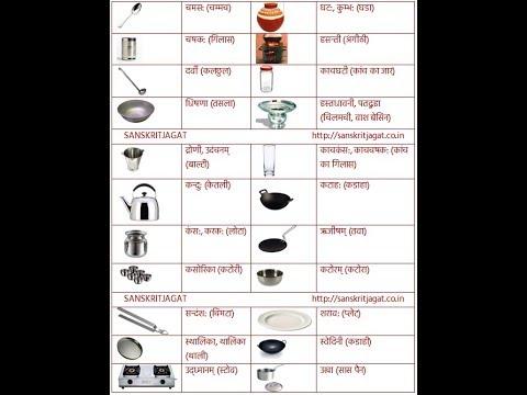 35 Pots Names In Sanskrit Youtube