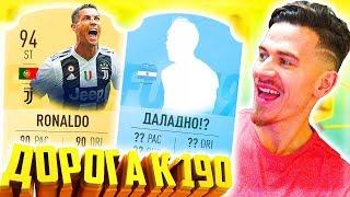 НОВЫЙ НАПАРНИК для РОНАЛДУ !!! ⚽ ДОНЫШКО : ДОРОГА к СОСТАВУ 190 в ФИФА 19 - FIFA 19
