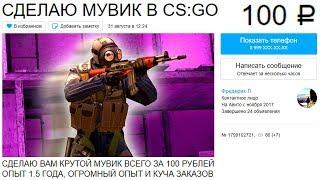 Заказал МУВИК на АВИТО за 100 РУБЛЕЙ! (CS:GO)