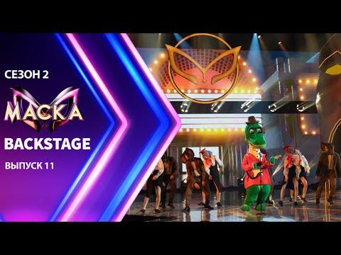 «Маска» Сезон 2  БЭКСТЕЙДЖ | Выпуск 11 | The Masked Singer Season 2