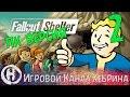 Fallout Shelter - PC (ПК) версия - Часть 2