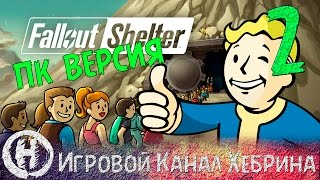 Fallout Shelter - PC ПК версия - Часть 2