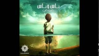 اغنية كايروكي - مربوط بأستك | من البوم ناس وناس | جديد 2015
