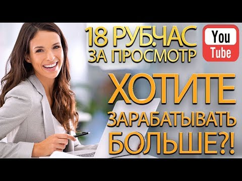 Простой Заработок через Интернете (НОВЫЙ) Заработок Работа на дому через Интернет