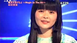 魔法をあげるよ~Magic In The Air~ 田村芽実 【Victor Entertainment 】 #このチャンネルは個人的に気に入った映像をupしています.