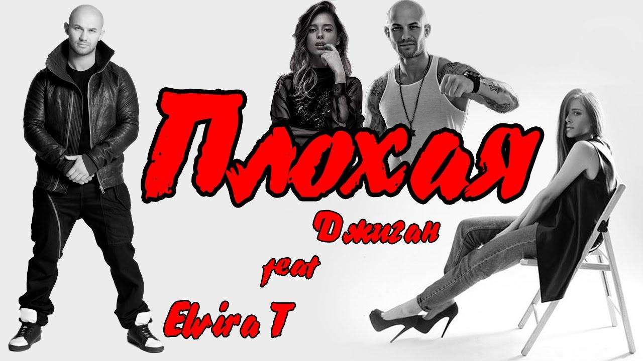 Джиган feat. Elvira T - Плохая (2016)