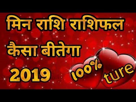 मिन राशि राशिफल 2019 pisces horoscope 2019 in hindi Meen Rashi Rashifal 2019