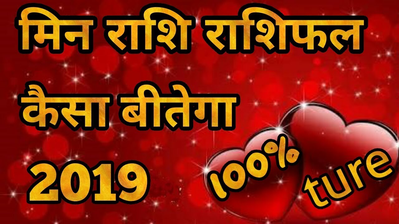 मिन राशि राशिफल 2019 pisces horoscope 2019 in hindi Meen Rashi Rashifal 2019