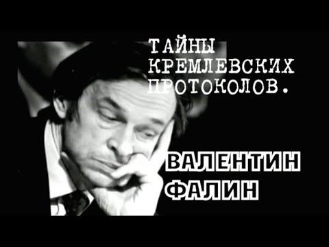Свидетели. Тайны кремлевских протоколов. Валентин Фалин