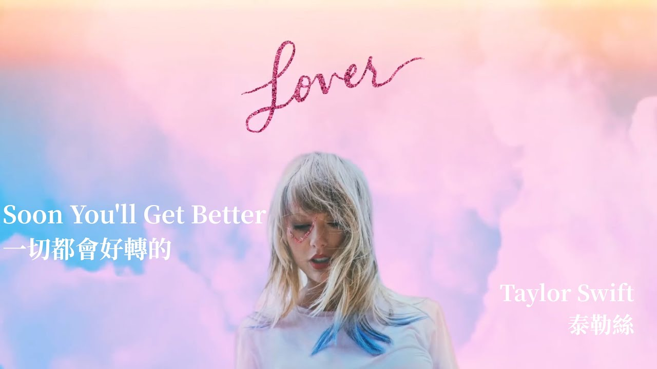 Soon You'll Get Better 一切都會好轉的 - Taylor Swift 泰勒絲 中英歌詞 中文字幕   Liya Music Land - YouTube