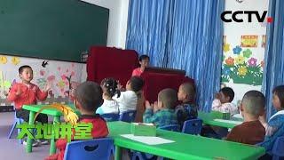 《大地讲堂》 20200531 山村幼儿园——农村孩子的新起点|CCTV农业