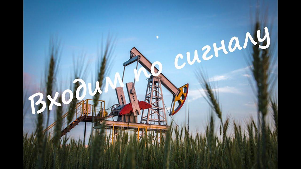 торговля нефтью форекс индикаторы