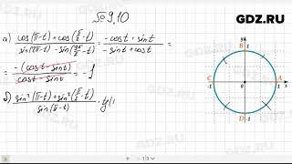 № 9.10- Алгебра 10-11 класс Мордкович