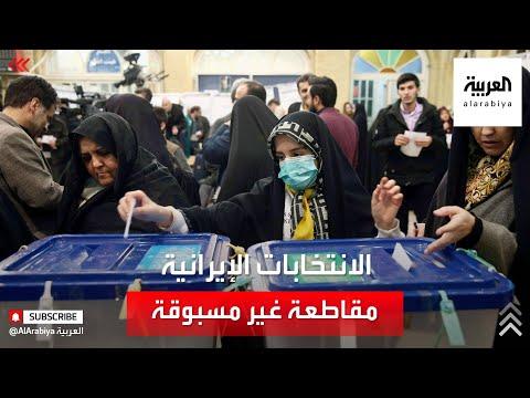 مقاطعة غير مسبوقة لانتخابات إيران.. ما السبب؟  - نشر قبل 42 دقيقة