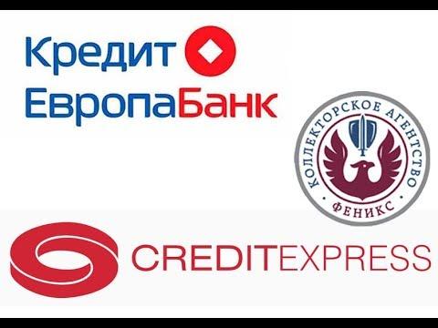 Феникс. КЭФ. Кредит Европа Банк. 3 разных формата общения