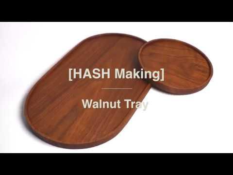 [HASH DIY 가구] 고퀄리티 월넛 트레이! 3D CNC Wood Tray Making