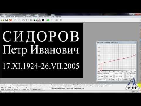 Создание надписи для гравировки на станке График-3К