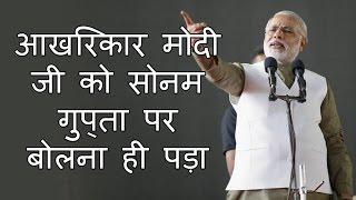 Viral Video - Modi Ji Finally speaks on