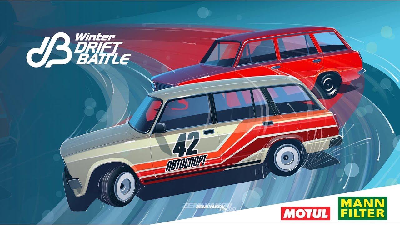 Winter Drift Battle 1 этап 27 декабря 2020