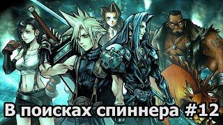 Прохождение Final Fantasy VII [PC] #12 Спиннер и огромная материя