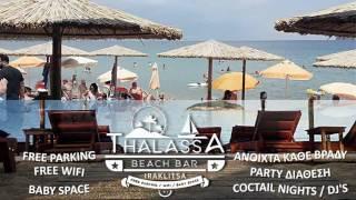 Thalassa Beach Bar Νέα Ηρακλείτσα Καβάλα
