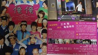 俺俺 2013 映画チラシ 2013年5月25日公開 【映画鑑賞&グッズ探求記 映...