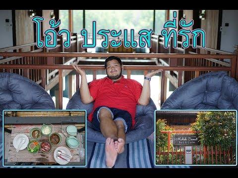 ไปให้สุดตะวันออกไทย EP 1 (มหาสมุทรโฮมสเตย์)