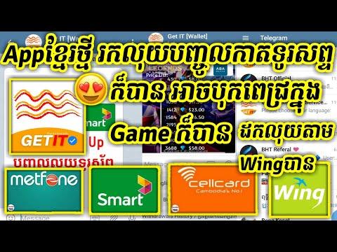 រកលុយជាមួយ Appខ្មែរថ្មី អាចបញ្ចូលកាតទូរស័ព្ទ, អាចដកលុយតាម Wing បាន, អាចបុកពេជ្រក្មុង Game បាន100%