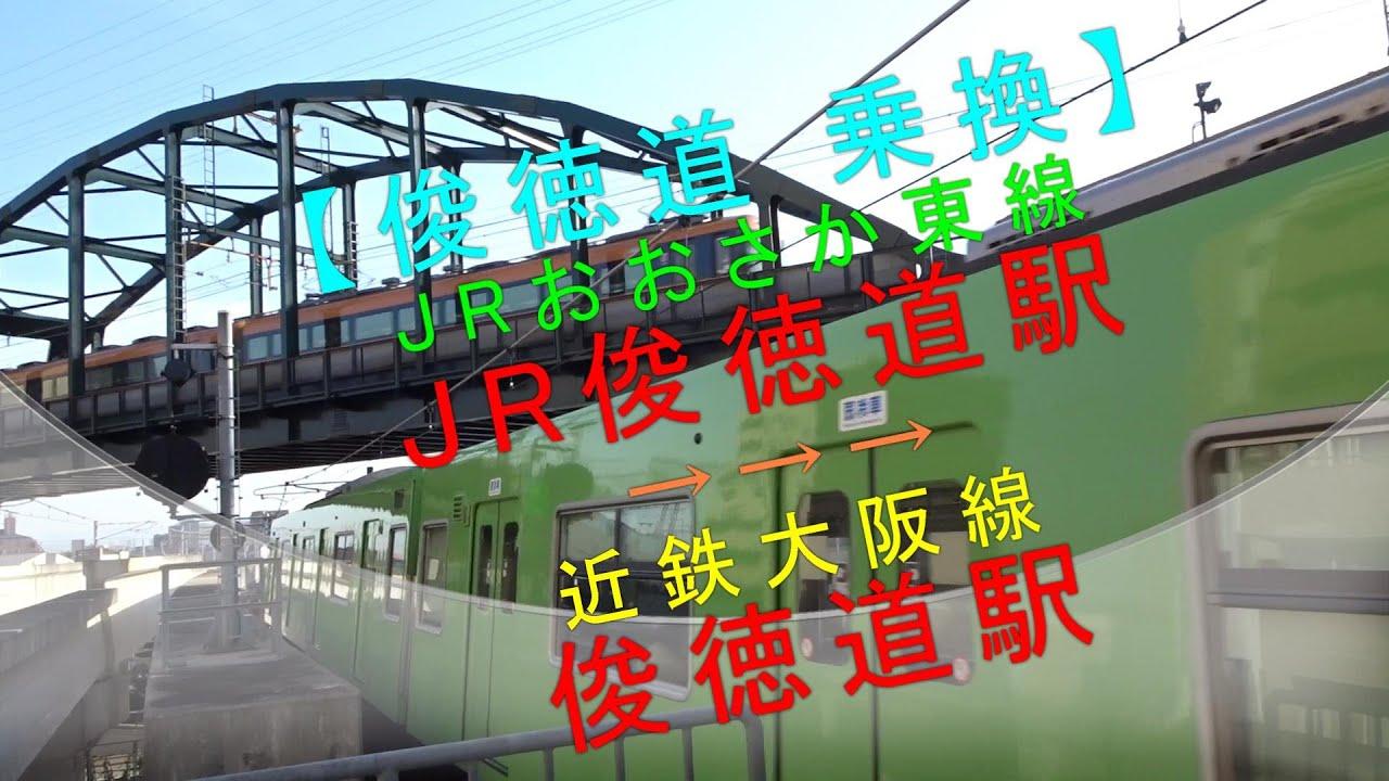 俊徳道 乗換(JRおおさか東線「JR俊徳道駅」→近鉄大阪線「俊徳道駅 ...