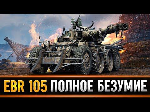 PANHARD EBR 105 - БЕЗУМНЫЙ КОЛЕСНИК!